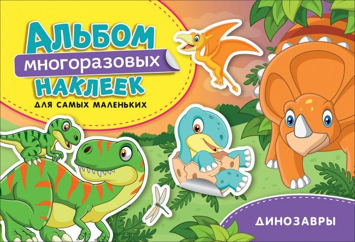 цена на Детские наклейки Росмэн Альбом многоразовых наклеек для самых маленьких Динозавры