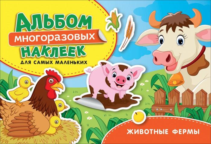 цена на Детские наклейки Росмэн Альбом многоразовых наклеек для самых маленьких Животные фермы