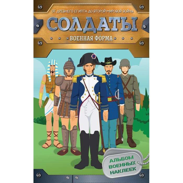 Купить Раскраска Росмэн Солдаты Военная форма в интернет магазине. Цены, фото, описания, характеристики, отзывы, обзоры