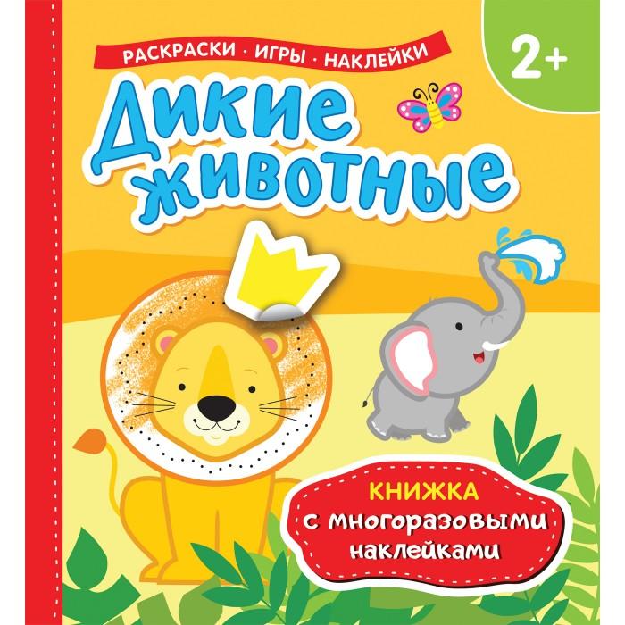 Книжки с наклейками Росмэн Книжка с многоразовыми наклейками Дикие животные дикие животные россии посмотри и раскрась с наклейками