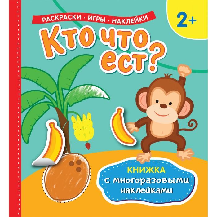 Фото - Книжки с наклейками Росмэн Книжка с многоразовыми наклейками Кто что ест? росмэн книжка с многоразовыми наклейками на ферме