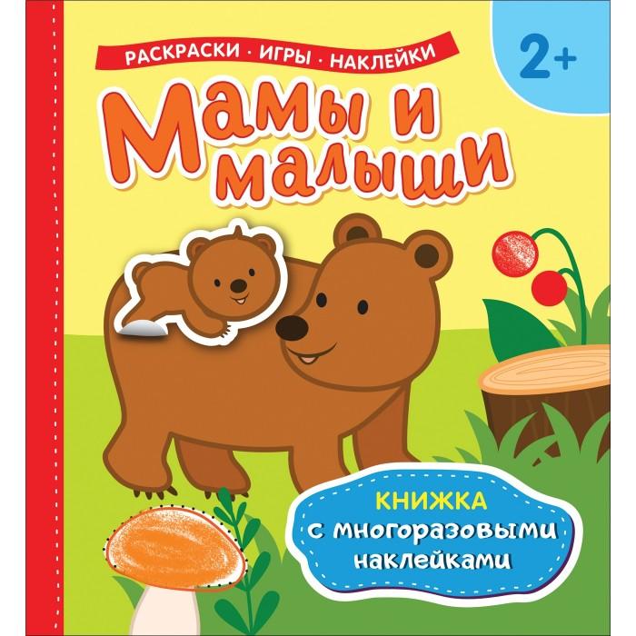 Фото - Книжки с наклейками Росмэн Книжка с многоразовыми наклейками Мамы и малыши росмэн книжка с многоразовыми наклейками на ферме