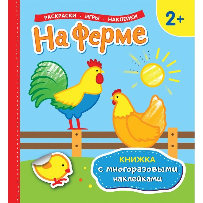 Фото - Книжки с наклейками Росмэн Книжка с многоразовыми наклейками На ферме росмэн книжка с многоразовыми наклейками на ферме