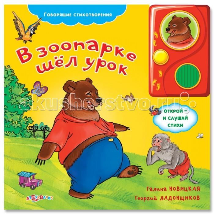 Говорящие книжки Азбукварик В зоопарке шел урок азбукварик азбукварик что умеет лошадка серия мои первые стихи