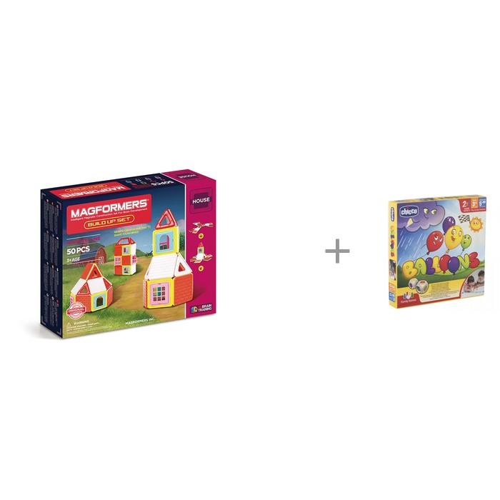 Конструкторы Magformers Build Up Set Магнитный 50 элементов и Chicco Настольная игра Toy Balloons