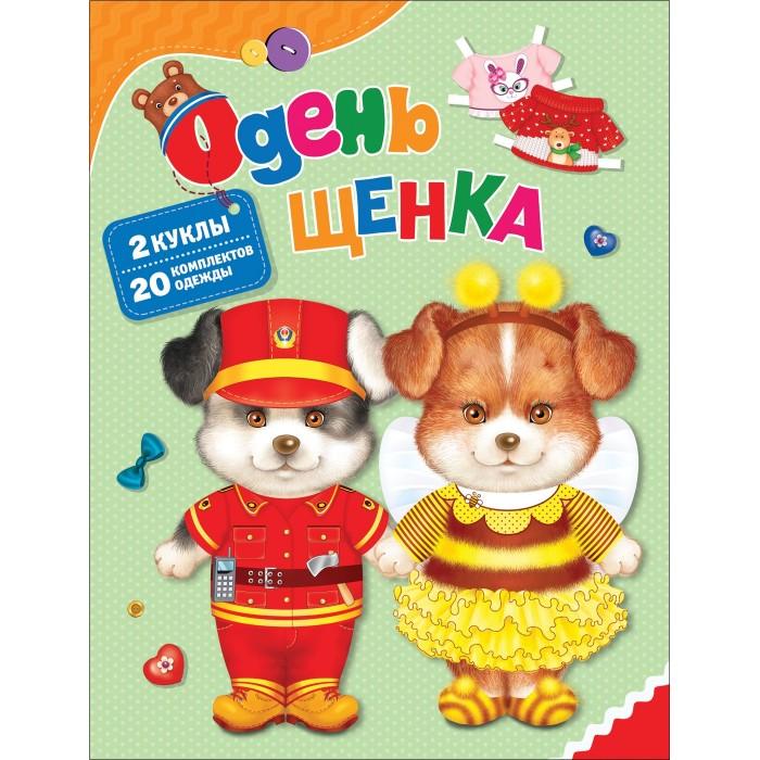 Книжки-игрушки Росмэн Книга-игра Одень щенка развивающие книжки эксмо книга подарите мне щеночка
