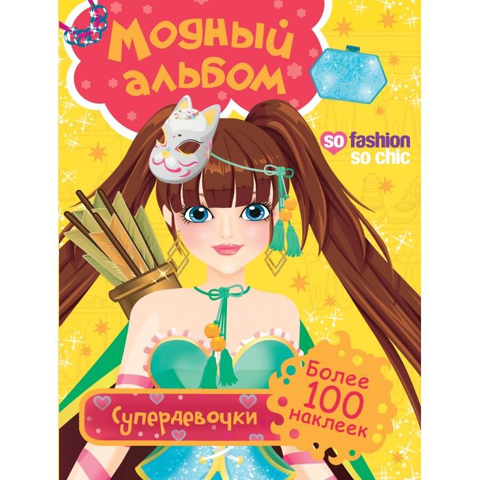 Купить Росмэн Модный альбом с наклейками Супердевочки в интернет магазине. Цены, фото, описания, характеристики, отзывы, обзоры