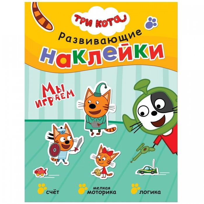 Картинка для Книжки с наклейками Три кота Развивающие наклейки Мы играем