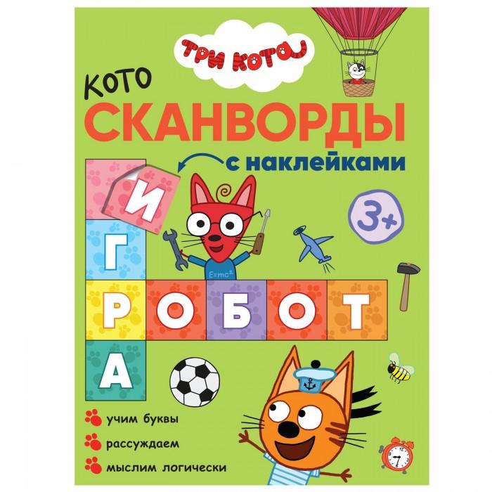 Книжки с наклейками Три кота Котосканворды Мы играем