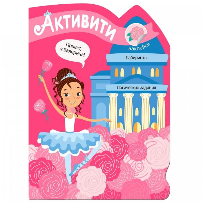 Книжки с наклейками Мозаика kids Книжка Активити для девочек Балерина