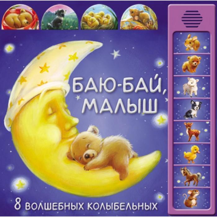 Музыкальные книжки Мозаика kids Музыкальная книжка Баю-бай, малыш 8 волшебных колыбельных
