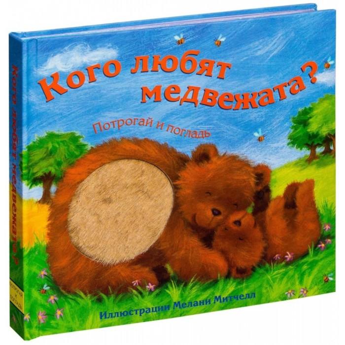 Развивающие книжки Мозаика kids Книжка Потрогай и погладь Кого любят медвежата?