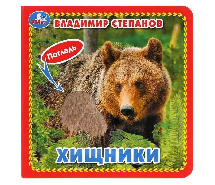 Книжки-картонки Умка Книжка с тактилом Хищники В. Степанов