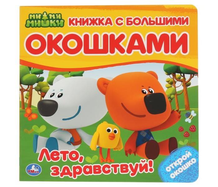 Книжки-картонки Умка Книжка с большими окошками МиМиМишки Лето, здравствуй! недорого