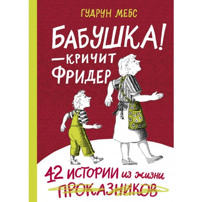 Издательский дом Самокат Книга Бабушка — кричит Фридер. 42 истории из жизни проказников