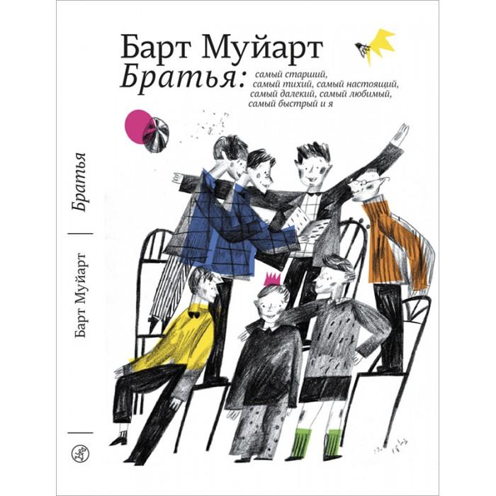 Издательский дом Самокат Книга Братья