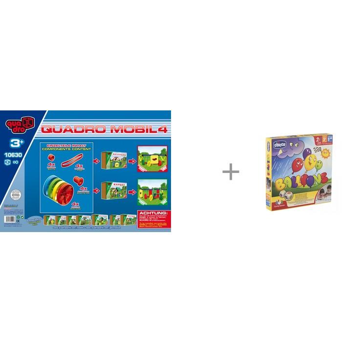 Картинка для Конструктор Quadro Mobile 4 19 элементов и Chicco Настольная игра Toy Balloons