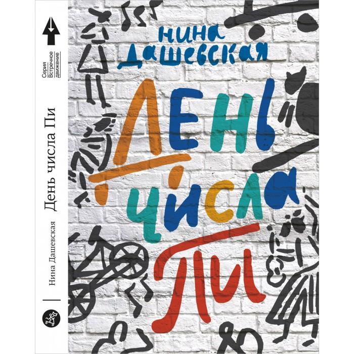 Издательский дом Самокат Книга День числа Пи