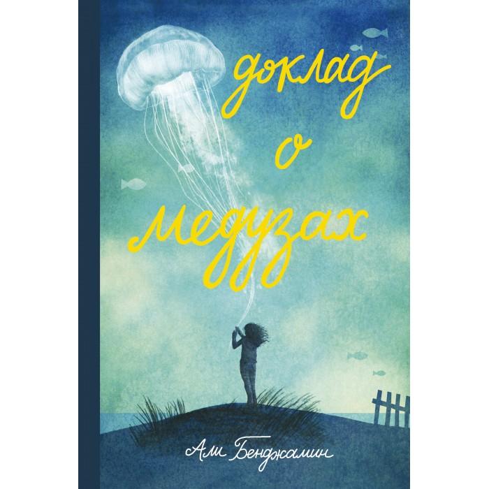 Обучающие книги Издательский дом Самокат Книга Доклад о медузах