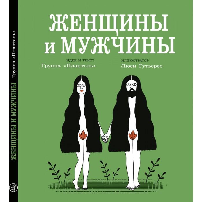 Обучающие книги Издательский дом Самокат Книга Женщины и мужчины