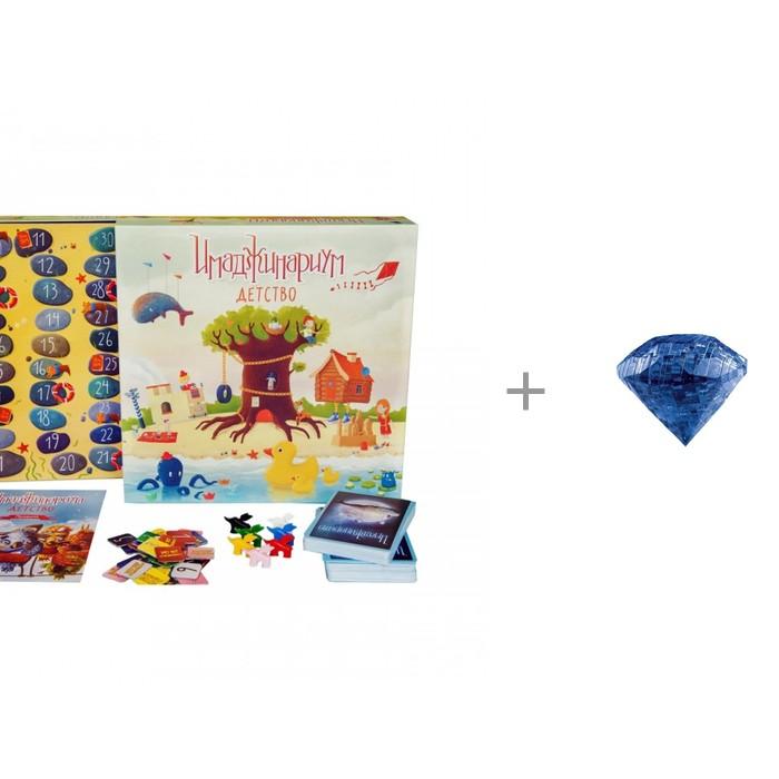 Купить Имаджинариум Настольная игра Stupid Casual Детство и Crystal Puzzle Головоломка Сапфир в интернет магазине. Цены, фото, описания, характеристики, отзывы, обзоры