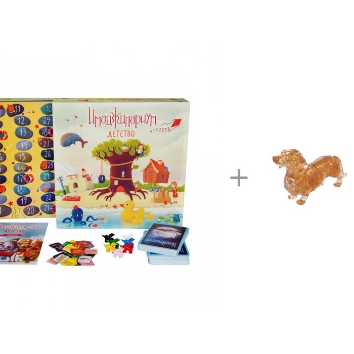 Купить Имаджинариум Настольная игра Stupid Casual Детство и Crystal Puzzle Головоломка Такса в интернет магазине. Цены, фото, описания, характеристики, отзывы, обзоры