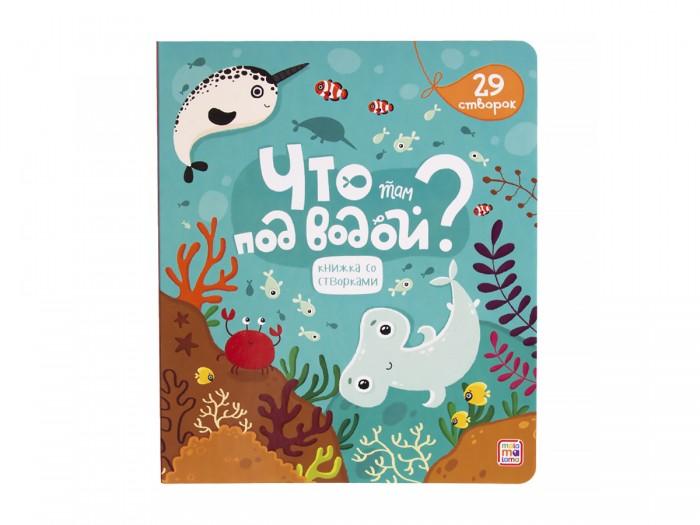 Malamalama Книжка со створками. Что там под водой?
