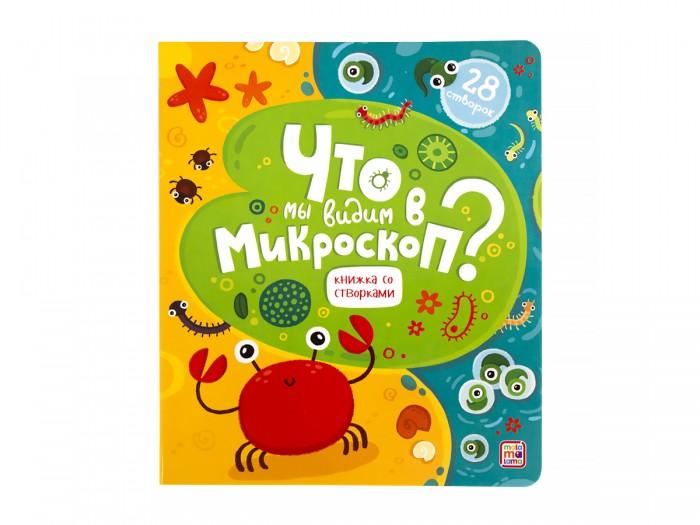 Malamalama Книжка со створками. Что мы видим в микроскоп?