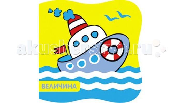 Игрушки для ванны Мозаика-Синтез Книжка для купания Купашки Кораблик игрушки для ванны мозаика синтез книжка для купания купашки кит