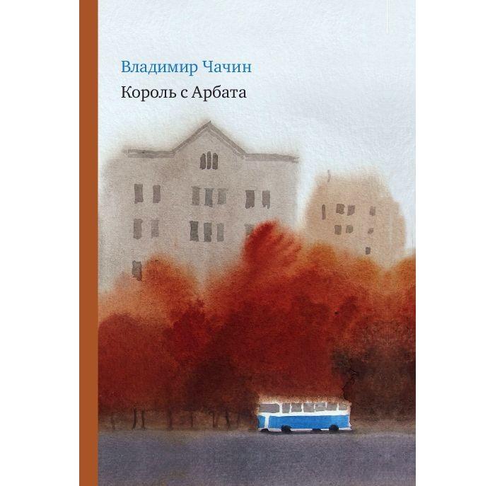 Художественные книги Издательский дом Самокат Книга Король с Арбата
