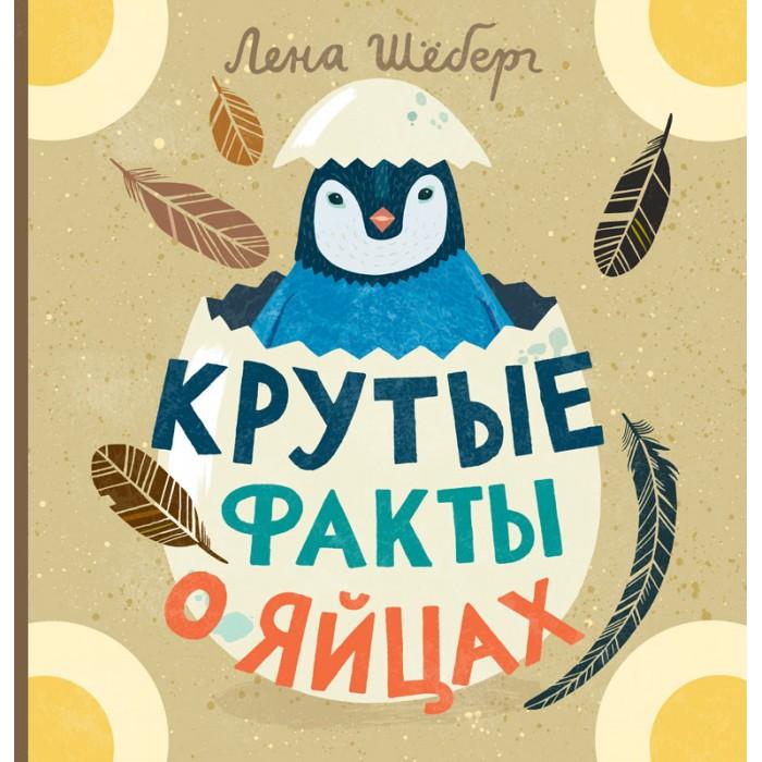 Обучающие книги Издательский дом Самокат Книга Крутые факты о яйцах