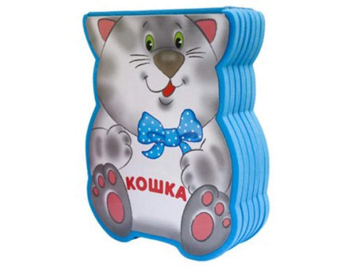 Книжки-игрушки Мозаика-Синтез Книжка Забавные зверушки Кошка EVA книжки игрушки мозаика синтез зверушки раскладушки в лесу