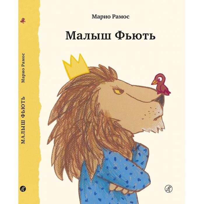 Художественные книги Издательский дом Самокат Книга Малыш Фьють