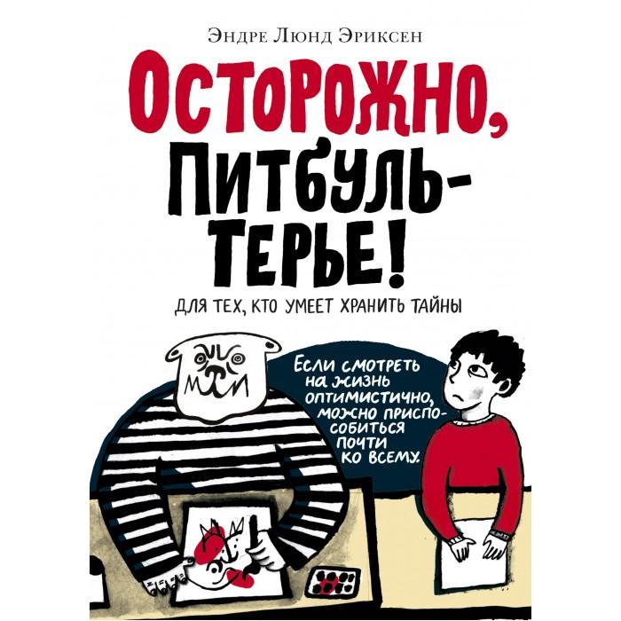 Художественные книги Издательский дом Самокат Книга Осторожно, Питбуль-Терье!