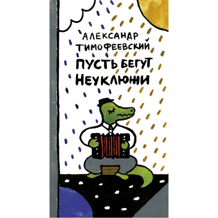 Издательский дом Самокат Книга Пусть бегут Неуклюжи