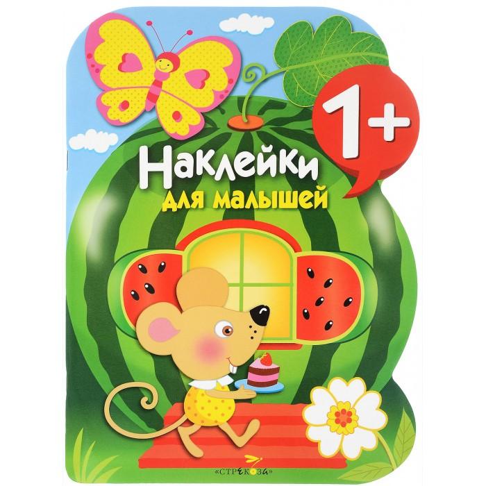 Книжки с наклейками Стрекоза Наклейки для малышей Арбуз Выпуск 12