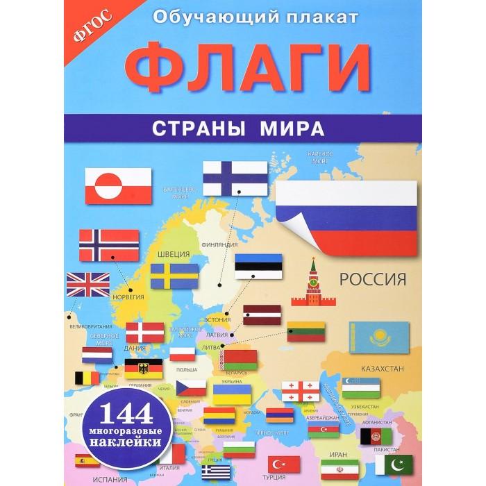 Обучающие плакаты Стрекоза Обучающий плакат Флаги Страны мира