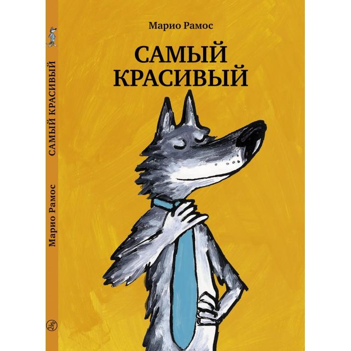 Издательский дом Самокат Книга Самый красивый
