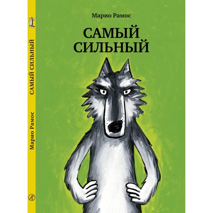 Издательский дом Самокат Книга Самый сильный