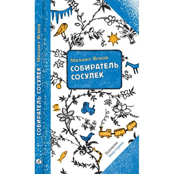 Издательский дом Самокат Книга Собиратель сосулек