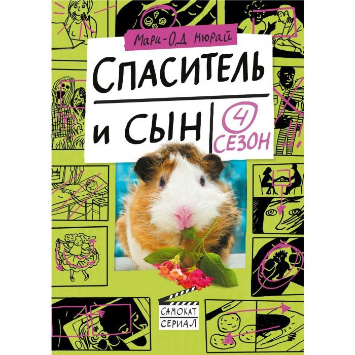 Художественные книги Издательский дом Самокат Книга Спаситель и сын Сезон 4