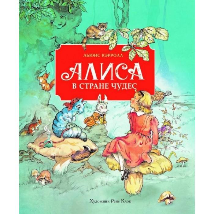 Картинка для Стрекоза 100 Лучших Книг Алиса в стране чудес