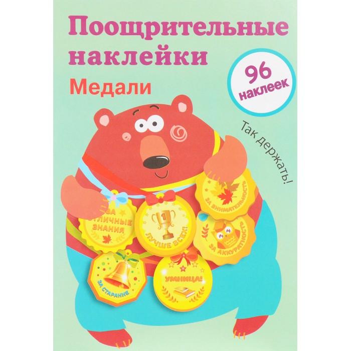 Детские наклейки Стрекоза Поощрительные наклейки для школы Медали Выпуск 1