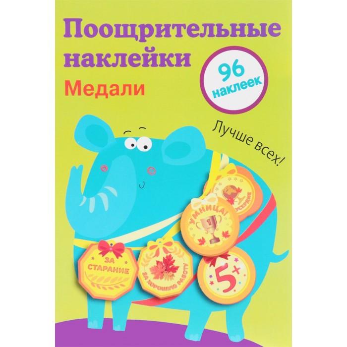 Детские наклейки Стрекоза Поощрительные наклейки для школы Медали Выпуск 2