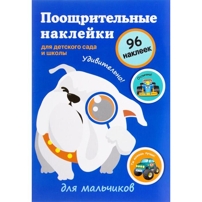 Фото - Детские наклейки Стрекоза Поощрительные наклейки для детского сада и школы Для мальчиков наклейки для ткани и кожи unicorn