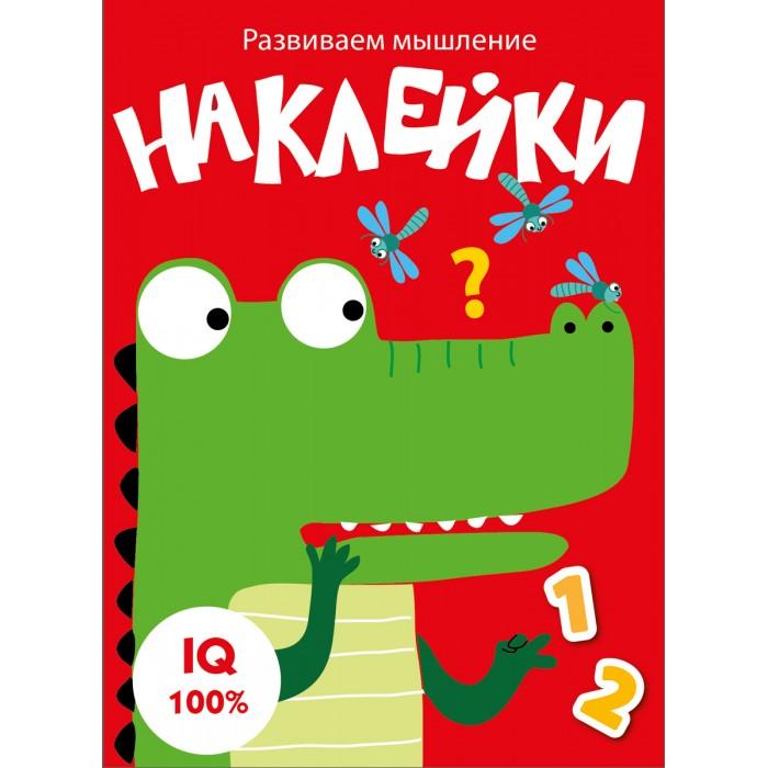 Детские наклейки Стрекоза Развиваем мышление Наклейки Выпуск 2