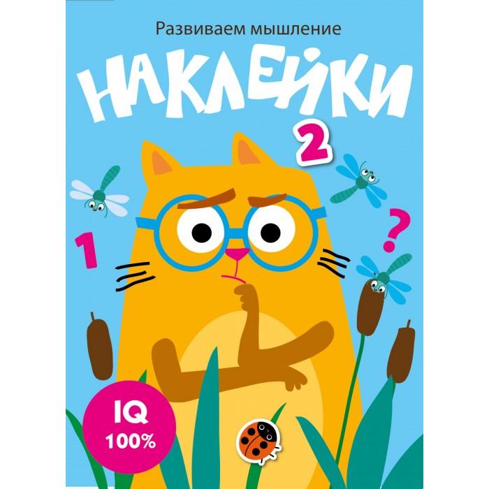 Детские наклейки Стрекоза Развиваем мышление Наклейки Выпуск 3