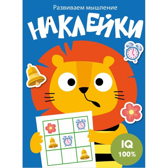 Детские наклейки Стрекоза Развиваем мышление Наклейки Выпуск 4
