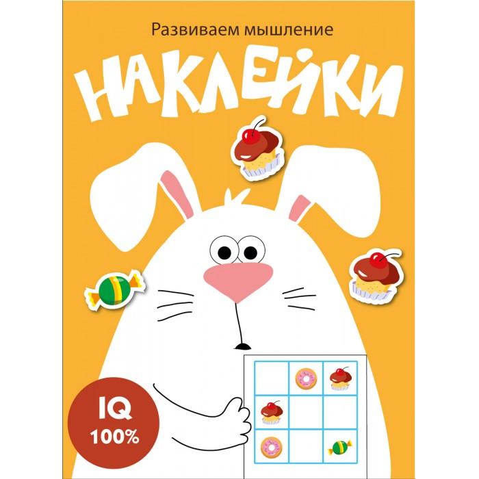 Детские наклейки Стрекоза Развиваем мышление Наклейки Выпуск 7