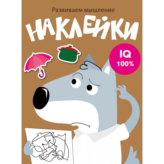 Детские наклейки Стрекоза Развиваем мышление Наклейки Выпуск 8
